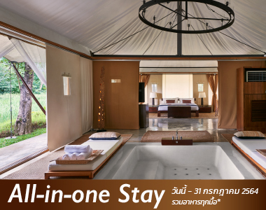 ALL-IN-ONE STAY